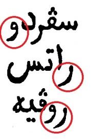 arabic schrift 0.5_arie cent_arie_1
